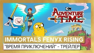 """Immortals Fenyx Rising и """"Время приключений"""" - трейлер кроссовера"""