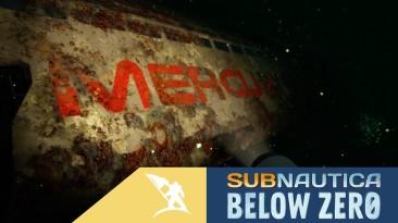 Свежее обновление Subnautica: Below Zero добавляет останки корабля и полярное сияние