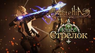 Astellia: класс Стрелок и его особенности