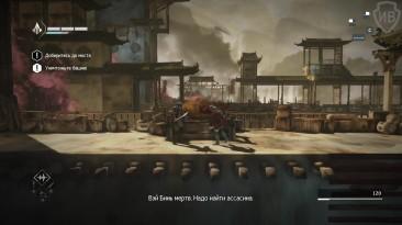 "Assassin's Creed Chronicles: China ""Прохождение - Охота (Часть 8)"""
