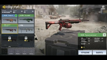 Call of Duty: Mobile - Какое оружие лучше? Топ-7 оружия в игре