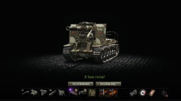 "World of Tanks ""Брусчатка 1.9.1.1"""
