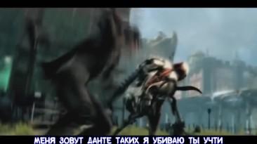 Рэп битва: Darkness VS DevilMayCry