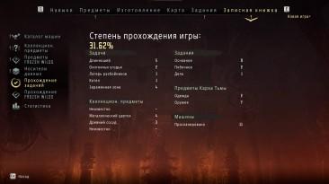 Horizon: Zero Dawn: Сохранение/SaveGame (НГ+ пройдена на 32%, сверхвысокий уровень сложности)