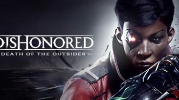 Dishonored - Death of the Outsider: Трейнер/Trainer (+9) [1.142.3.8] {MrAntiFun}
