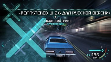 "Need for Speed: Carbon ""Remastered UI 2.6 для русской версии"""