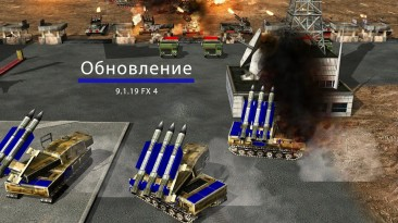"Command & Conquer: Generals ""Проект Raptor War Commanders 9.1.19 fix 5"""