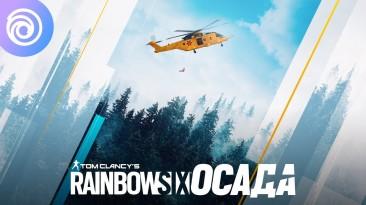 Опубликован трейлер нового оперативника в Rainbow Six Siege
