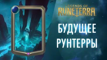 Будущее Legends of Runeterra: места силы, сезонные турниры и новое дополнение 14 октября