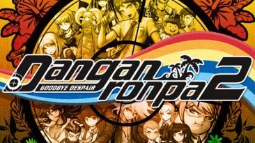 Danganronpa 2: Goodbye Despair: Таблица для Cheat Engine [UPD:22.08.2021] {Gyde}