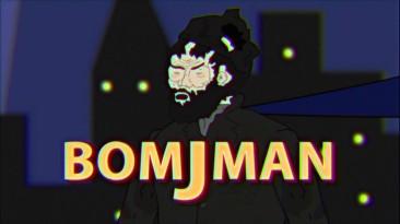 BOMJMAN выходит в Steam