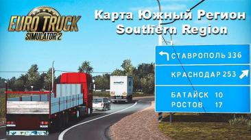 """Euro Truck Simulator 2 """"Карта Южный Регион v10.0 Final (1.40.x)"""""""