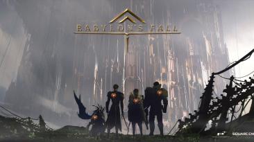 Первый этап закрытого тестирования Babylon's Fall пройдет уже в следующем месяце