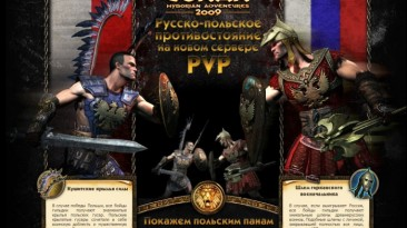 Русско-польская война в онлайне