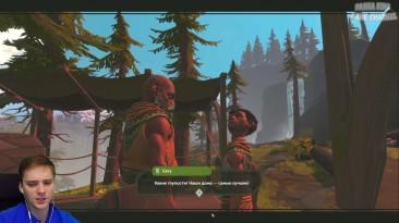 Pine - Первый взгляд на игру