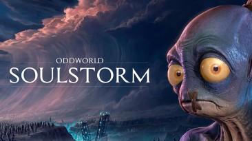 Геймплейный тизер и красивые арты Oddworld: Soulstorm