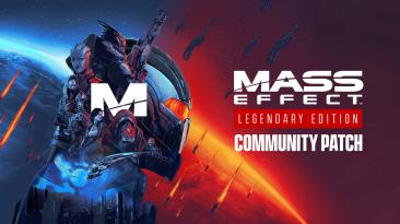 "Mass Effect Legendary Edition ""Пользовательские патчи"""