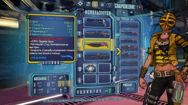 Borderlands: The Pre-Sequel: Сохранение/SaveGame (Сохранение с недоступным оружием)