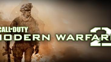 Call of Duty: Modern Warfare 2: Таблица для Cheat Engine [UPD: 16.06.2017] {xyz0x}