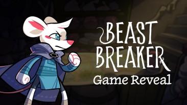 Игра про маленького мышонка, который уничтожает огромных зверей посетит Switch и PC 23 сентября