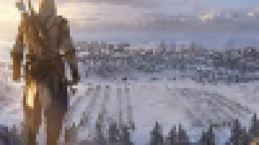 Ubisoft: дополнения к Assassin's Creed 3 не коснутся основной сюжетной линии