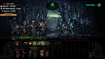 Новое дополнение - Darkest Dungeon The Color of Madness