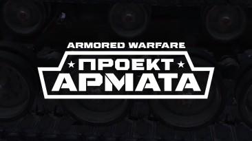 AW: Проект Армата. Командирский прицел: XM247 Sergeant York