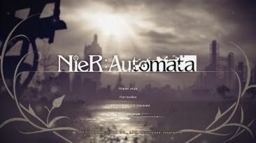 Русификатор текста для NieR: Automata от Ridera (совместим с GotY)