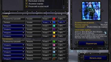 """Warcraft 3 TFT """"Карта - MnA Arena v2"""""""