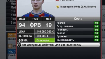 FIFA 13: Совет (Взлом карьеры игрока)