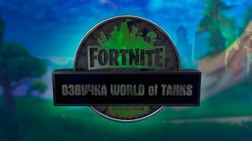 """World of Tanks """"Озвучка WOT. Fortnite. От Ведьмака"""""""