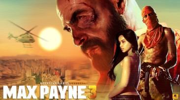 Оптимизация Max Payne 3 для слабых Пк (UPDATE)