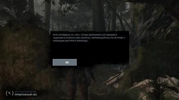 Tomb Raider 2013: Сохранение / Savegame 100% (Все собрано, все улучшения) + поэтапные [PerfectFloyd]
