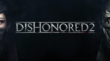 Dishonored 2: Трейнер/Trainer (+11) [1.77.9.0] {MrAntiFun}