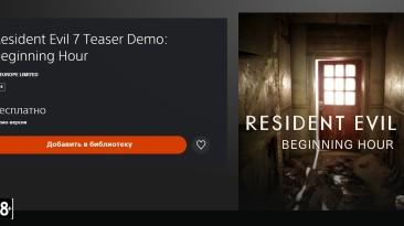 В PS Store обнаружили баг, позволяющий бесплатно получить Resident Evil 7