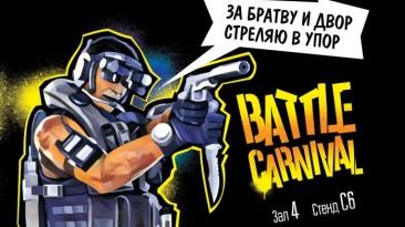 "Battle Carnival обеспечит вам веселье на ""Игромире"""