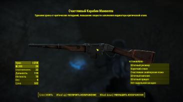 """Fallout 4 """"Набор винтовок Manwell"""""""