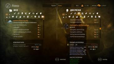 """Witcher 2: Assassins of Kings, the """"Получение тёмных доспехов на любом уровне сложности."""""""