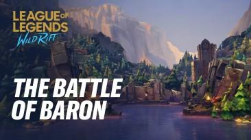 В League of Legends: Wild Rift начался масштабный ивент - игрокам предстоит сразиться с Бароном Нашором