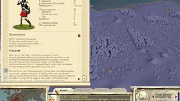 Rome: Total War: Чит-Мод/Cheat-Mode (Могучие римляне v.1.0)
