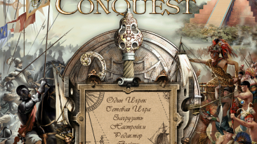 Русификатор Steam версии American Conquest 1.46+