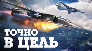 """War Thunder получила обновление """"Точно в Цель"""" с новой техникой, картами и многочисленными геймплейными улучшениями"""