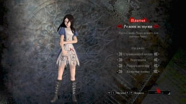 "Alice: Madness Returns ""Erotic Dressess"" +18"