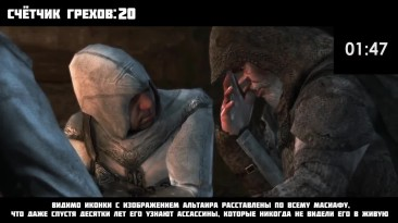 ИгроГрехи - Assassins Creed Revelations