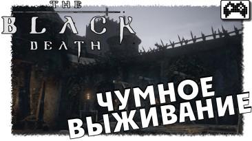The Black Death - обзор раннего доступа