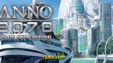 Anno 2070 Complete Edition - уже в продаже в магазине Гамазавр