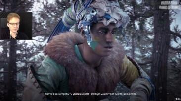 Первый босс- Horizon Zero Dawn: The Frozen Wilds [Ps4 pro] Прохождение #2