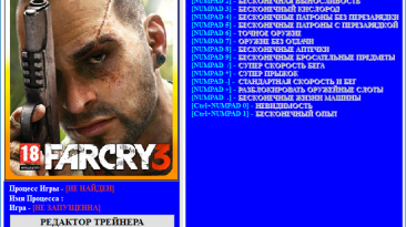 Far Cry 3: Трейнер/Trainer (+24) [DX9 DX11] [1.05] [Update 03.02.2018] [32 64 Bit] {Baracuda}