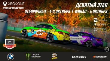 Девятый этап Forza Motorsport 2020 начнется в октябре