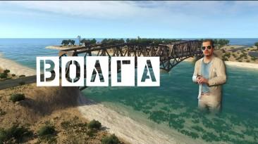 """Far Cry 3 """"Волга: Освобождение"""""""